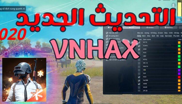 تحميل برنامج vnhax