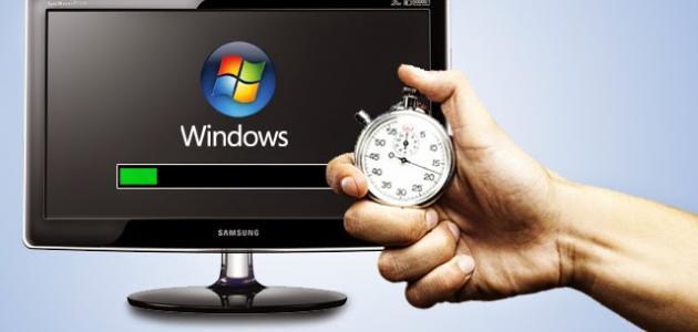 حل مشكلة بطئ الكمبيوتر ويندوز 7