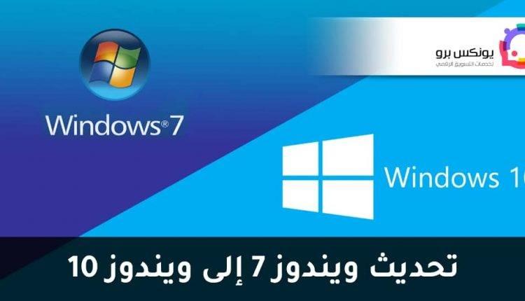 تحديث ويندوز 7 إلى 10 بدون فورمات